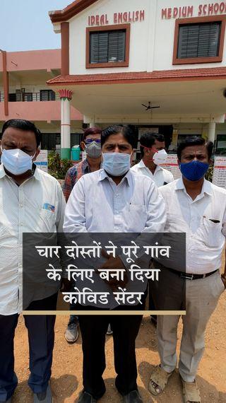महाराष्ट्र के बीड में 4 दोस्तों ने बिना सरकारी मदद लिए बनाया 50 बेड का कोविड सेंटर, नो प्रॉफिट-नो लॉस के कॉन्सेप्ट पर चलता है ये हॉस्पिटल - DB ओरिजिनल - Dainik Bhaskar