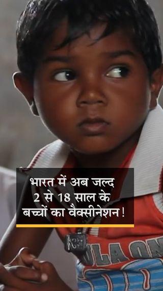 2 से 18 साल के बच्चों के लिए कोवैक्सिन के दूसरे-तीसरे फेज का ट्रायल होगा, एक्सपर्ट पैनल ने दी मंजूरी - देश - Dainik Bhaskar