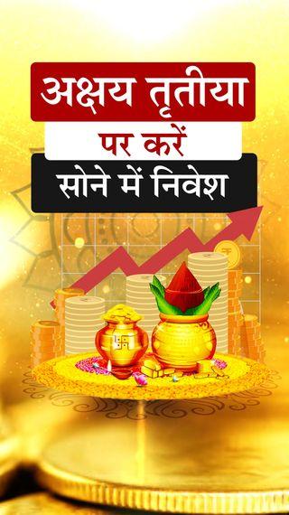 इस बार अक्षय तृतीया पर सोने में निवेश दिला सकता है शानदार रिटर्न, साल के आखिर तक 55 हजार तक जा सकता है - बिजनेस - Dainik Bhaskar