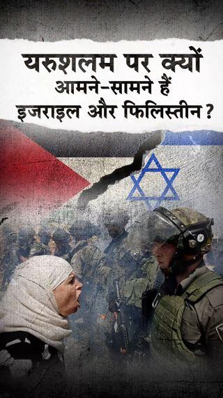 एयर स्ट्राइक के बाद इजराइल-फिलिस्तीन आमने-सामने, क्या है ताजा विवाद की वजह? यरुशलम में क्यों हो रहा 100 साल से संघर्ष? जानें सबकुछ - एक्सप्लेनर - Dainik Bhaskar