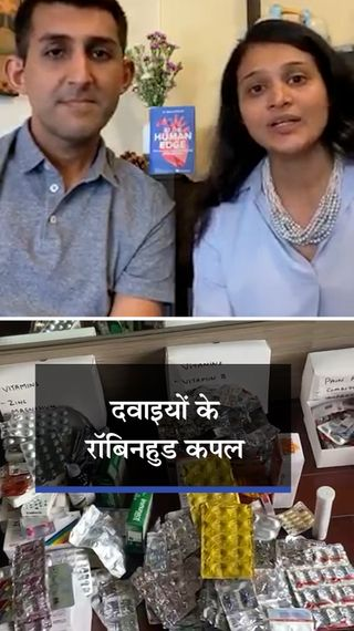 ठीक हो चुके लोगों से कोरोना मेडिसिन जमा कर रहा मुंबई का कपल, 12 दिन में 20 किलो का स्टॉक; गरीबों को फ्री बांटेंगे - महाराष्ट्र - Dainik Bhaskar