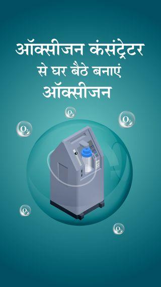हवा से ऑक्सीजन अलग कर मरीजों की जान बचा रहा है कंसंट्रेटर; घर में इस्तेमाल करते समय क्या करें और क्या न करें? ऑक्सीजन कंसंट्रेटर के बारे में सबकुछ - एक्सप्लेनर - Dainik Bhaskar