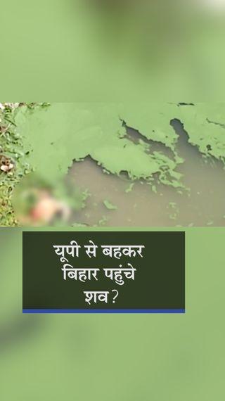 गाजीपुर में गंगा घाट पर 52 लाशें मिलीं, अब तक 110 से ज्यादा शव बरामद; बलिया में भी 12 से ज्यादा डेड बॉडी दिखीं - उत्तरप्रदेश - Dainik Bhaskar