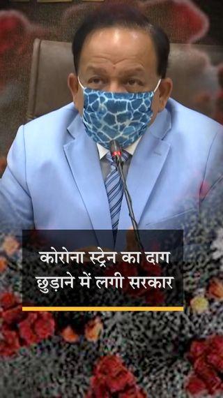 कोरोना के B.1.617 वैरिएंट को भारतीय बताने वाली मीडिया रिपोर्ट्स गलत, WHO ने ऐसा नहीं कहा - देश - Dainik Bhaskar