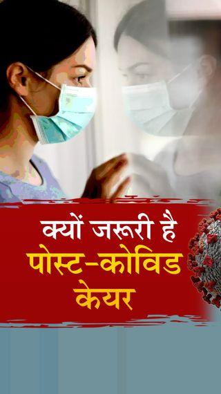 कोरोना से ठीक हुए मरीजों को हार्ट-किडनी में प्रॉब्लम और दिमागी बीमारी तक हो रही; इनकी पहचान कैसे करें, बचने के लिए क्या करें? - एक्सप्लेनर - Dainik Bhaskar