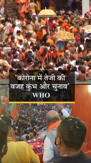 WHO ने कहा- भारत में कई धार्मिक और राजनीतिक आयोजनों की वजह से भी संक्रमण फैला - देश - Dainik Bhaskar