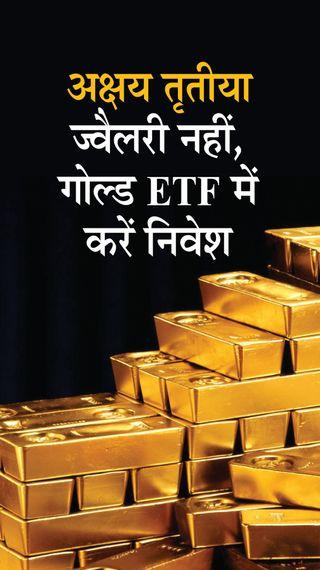 इस अक्षय तृतीया ज्वैलरी नहीं गोल्ड ETF में निवेश करना रहेगा सही, यहां आपको मिल सकता है ज्यादा फायदा - बिजनेस - Dainik Bhaskar