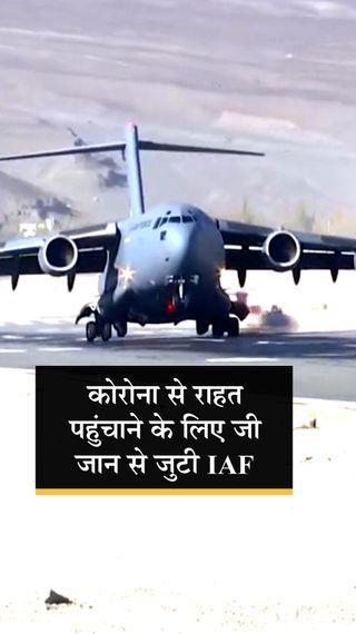 वायुसेना के 42 ट्रांसपोर्ट एयरक्राफ्ट ऑक्सीजन सप्लाई मजबूत करने में जुटे, 21 दिनों में 1400 घंटे उड़ान भरी - देश - Dainik Bhaskar