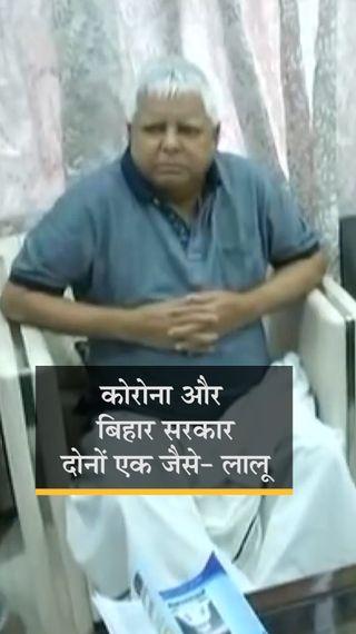 कोरोना और बिहार सरकार एक जैसे; नजर नहीं आते, लेकिन लोगों की जिंदगी के लिए दोनों खतरनाक - बिहार - Dainik Bhaskar