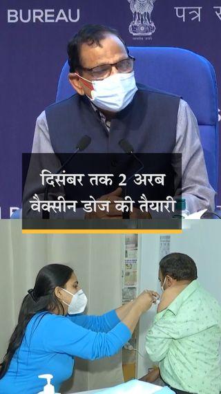 वैक्सीन की 216 करोड़ डोज इसी साल अगस्त से दिसंबर के बीच 5 महीनों में मिलेंगी, ये सिर्फ भारतीयों के लिए होंगी - देश - Dainik Bhaskar