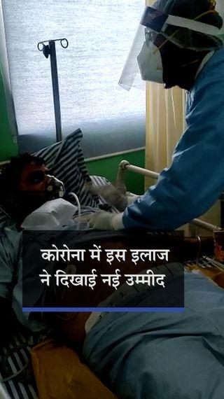 दवाओं से नहीं निकल रहा था फेंफड़ों में जमा कफ, चेस्ट फिजियोथैरेपी से कई मरीज हुए नॉर्मल; ऑक्सीजन लेवल भी नॉर्मल हुआ - राजस्थान - Dainik Bhaskar
