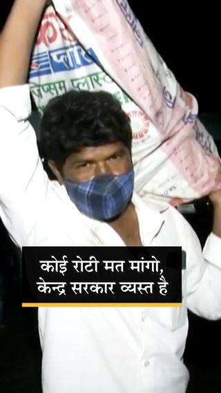 सुप्रीम कोर्ट का आदेश- दिल्ली, हरियाणा और यूपी सरकार NCR में सामूहिक रसोई खोले, ताकि मजदूर भूखे न रहें - देश - Dainik Bhaskar