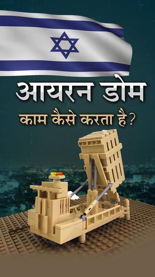 दुश्मन के मिसाइल को हवा में ही ध्वस्त कर देता है इजराइल का आयरन डोम, क्या भारत के पास भी है ऐसा सिस्टम? - एक्सप्लेनर - Dainik Bhaskar