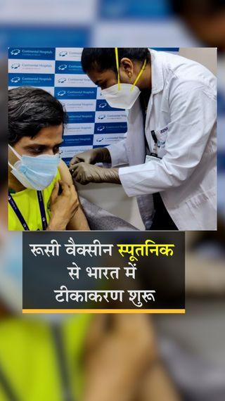 995 रुपए में मिलेगी रूसी वैक्सीन की एक डोज, भारत में इसे डॉ. रेड्डीज बनाएगी, देश में प्रोडक्शन होने पर घट सकती है कीमत - बिजनेस - Dainik Bhaskar