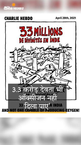 फ्रेंच वीकली मैग्जीन का भारत में ऑक्सीजन की कमी पर तंज, कार्टून में बताया- 3.3 करोड़ देवता भी ऑक्सीजन नहीं दिला पा रहे - विदेश - Dainik Bhaskar