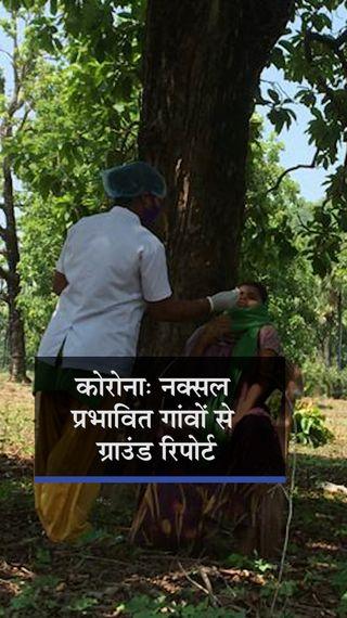 कोरोना के बिगड़ते मामलों के बीच पॉजिटिव खबर, नक्सल प्रभावित 13 गांवों में 45+ के सभी 775 लोग वैक्सीन लगवा चुके - देश - Dainik Bhaskar
