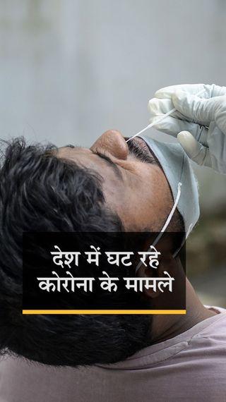 24 घंटे में करीब 3.43 लाख मरीज मिले और 3.44 लाख ठीक हुए, इस महीने तीसरी बार नए संक्रमितों से ज्यादा रिकवर हुए - देश - Dainik Bhaskar
