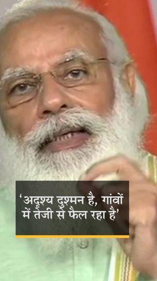 मोदी ने कहा- हम एक अदृश्य शत्रु से युद्ध लड़ रहे; ग्रामीण इलाकों में कोरोना तेजी से फैल रहा - देश - Dainik Bhaskar