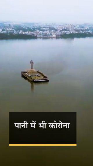 हैदराबाद की हुसैन सागर झील में मिले कोरोनावायरस के जेनेटिक मैटेरियल, पर इससे आगे संक्रमण नहीं फैलता - देश - Dainik Bhaskar