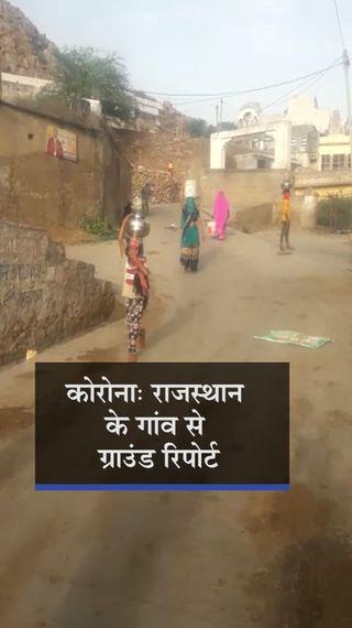 अजमेर में लोगों की जिद- पहले जिंदा रहने की गारंटी दो, फिर वैक्सीन लगवाएंगे; सीकर के गांवों में दूसरी डोज नहीं लग पा रही - देश - Dainik Bhaskar