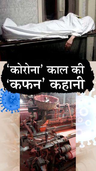 गया में कफन बनाने वालों को पलभर फुर्सत नहीं; 24 घंटे काम, रोज 50 हजार कफन बना रहे, फरवरी के मुकाबले तीन गुना - बिहार - Dainik Bhaskar