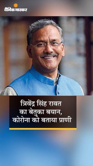 उत्तराखंड के पूर्व CM बोले- कोरोना भी एक प्राणी है, उसे भी जीने का हक; कांग्रेस नेता का तंज- इसका आधार कार्ड भी होगा - देश - Dainik Bhaskar