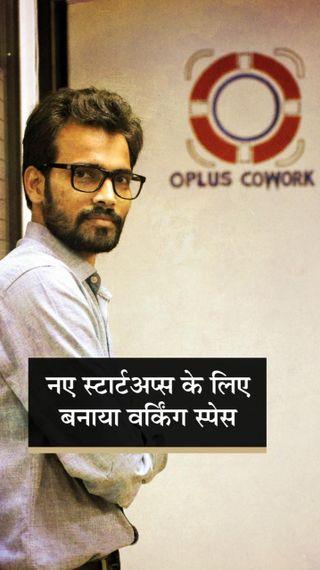 बिहार के प्रितेश ने दो साल पहले स्टार्टअप कम्युनिटी मॉडल पर काम करना शुरू किया, अब इयरली रेवेन्यू है 75 लाख रुपए - DB ओरिजिनल - Dainik Bhaskar