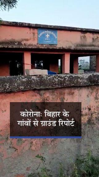 जमुई के गांव में भागवत कथा सुनने पहुंचे लोगों से फैला कोरोना, रोहतास में सांसद के आदर्श ग्राम में 20 से ज्यादा मौतें - देश - Dainik Bhaskar