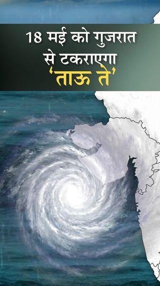 18 मई को गुजरात के तट से टकराएगा ताऊ ते; महाराष्ट्र, केरल और कर्नाटक में भी भारी बारिश की आशंका - देश - Dainik Bhaskar