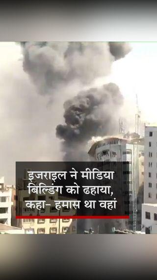 गाजा में इजराइली एयरस्ट्राइक में अल जजीरा और AP समेत कई मीडिया ऑफिस तबाह, सेकेंडों में गिरी 12 मंजिला इमारत - विदेश - Dainik Bhaskar