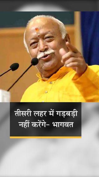संघ प्रमुख भागवत बोले- सफलता और असफलता अंतिम नहीं; काम जारी रखने का साहस मायने रखता है - देश - Dainik Bhaskar