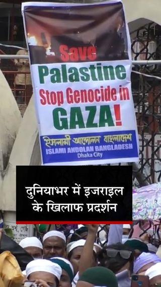 लंदन में इजराइली एंबेसी के सामने जुटे हजारों लोग; अमेरिका, फ्रांस, जॉर्डन, लेबनान और बांग्लादेश में भी प्रदर्शन - विदेश - Dainik Bhaskar