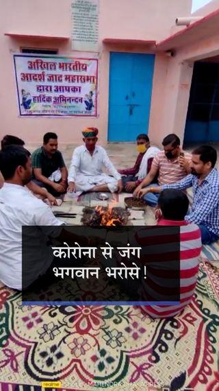 CM के जिले के 5 गांव में 28 दिन में 52 मौतें, सीकर का एक अमीर गांव ऐसा जिसने कोरोना टेस्ट और वैक्सीन के लिए 20 लाख रुपए जुटा लिए - देश - Dainik Bhaskar