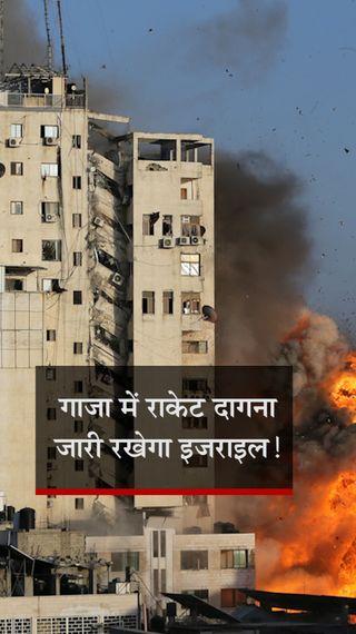 नेतन्याहू बोले- ये जंग आतंक के खिलाफ, जवाबी कार्रवाई जारी रखेंगे; बाइडेन ने हालात पर चिंता जताई - विदेश - Dainik Bhaskar
