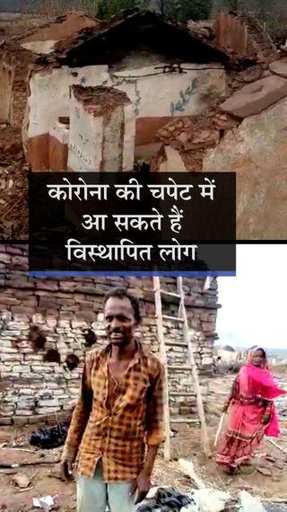दो बार घर-घर सर्वे और बायकॉट की चेतावनी देकर कोरोना से जीती जंग, कुछ गांव ऐसे जहां बीमारी के डर से ज्यादा विस्थापन का दर्द - देश - Dainik Bhaskar