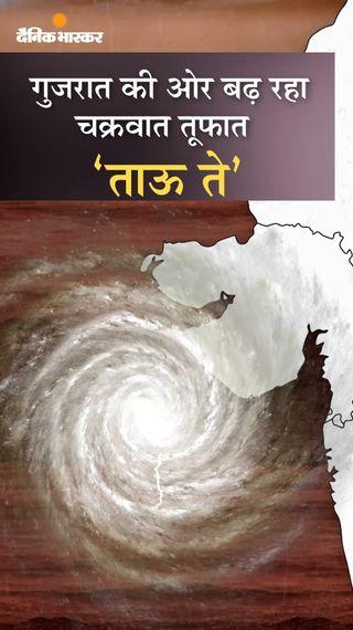 गोवा के तटीय क्षेत्र से टकराया चक्रवात, अब गुजरात की ओर बढ़ रहा; मुंबई में भारी बारिश का अलर्ट - देश - Dainik Bhaskar