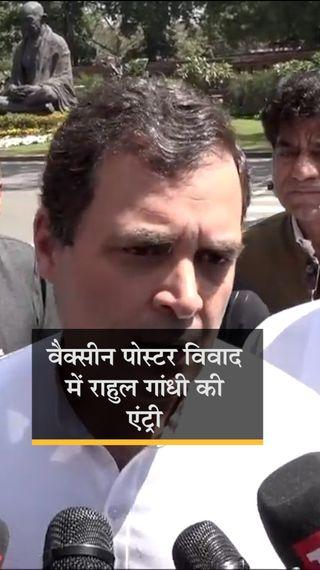 जिस पोस्टर को चिपकाने पर 25 गिरफ्तारियां हुईं, उसे शेयर करते हुए राहुल बोले- मुझे भी गिरफ्तार करो - देश - Dainik Bhaskar