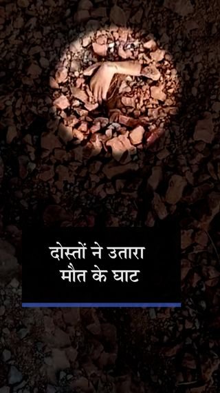 2 दोस्त बदला लेने के लिए गांव से बाहर ले गए, गेम के टास्क की तरह गर्दन की हड्डी तोड़कर गड्ढे में दफनाया - मध्य प्रदेश - Dainik Bhaskar