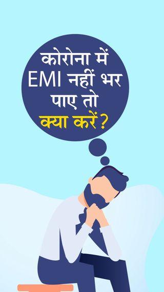 कोरोना कर्फ्यू की वजह से EMI नहीं भर पा रहे हैं तो दो साल तक का मोरेटोरियम लें, समझिए क्या है RBI की नई स्कीम - एक्सप्लेनर - Dainik Bhaskar
