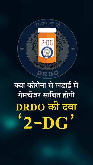 DRDO की एंटी कोविड ड्रग 2DG लॉन्च, जानिए कोरोना से जंग में भारत के लिए क्यों गेमचेंजर साबित हो सकती है ये दवा - एक्सप्लेनर - Dainik Bhaskar