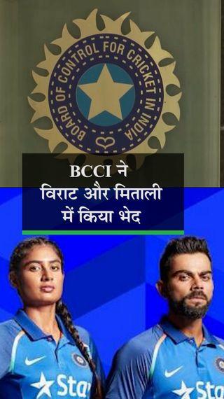 पुरुष खिलाड़ियों का पता पूछ कर कोरोना टेस्ट करा रहा बोर्ड, महिला खिलाड़ियों से कहा खुद लेकर आओ रिपोर्ट, दोनों टीमों को साथ जाना है इंग्लैंड - क्रिकेट - Dainik Bhaskar