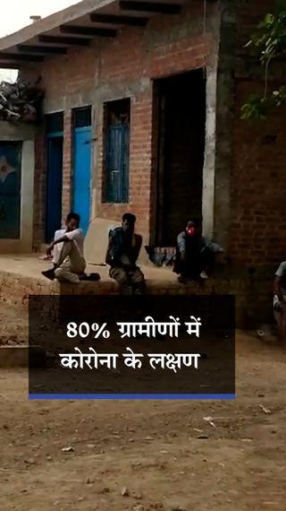 80% लोग हुए बीमार, सब में दिखे कोविड जैसे लक्षण पर किसी को नहीं मिली दवा, काढ़े से कर रहे इलाज - भिंड - Dainik Bhaskar