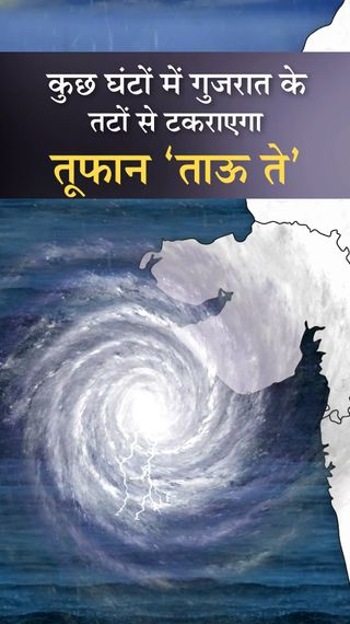 तूफान से यहीं सबसे ज्यादा नुकसान की आशंका; 165 किमी/घंटे की रफ्तार से चलेंगी हवाएं, 1.35 लाख लोगों को शिफ्ट किया - देश - Dainik Bhaskar