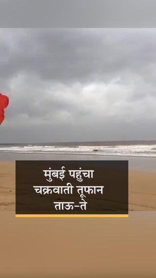 5 राज्यों में 11 लोगों की मौत, आज रात गुजरात के पोरबंदर तट से टकराएगा तूफान; डेढ़ लाख लोगों को शिफ्ट किया - देश - Dainik Bhaskar