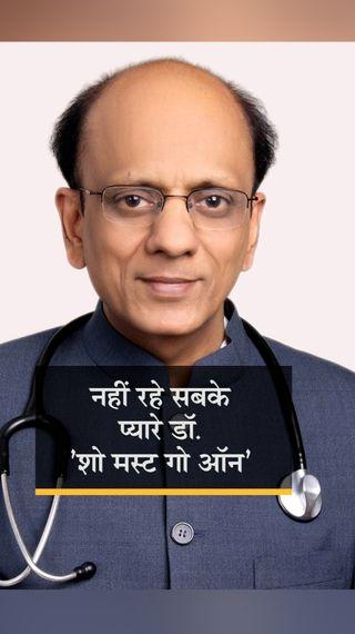 डॉ. केके अग्रवाल का निधन, संक्रमित हुए तो कहा था- शो मस्ट गो ऑन, ऑक्सीजन पर भी क्लासेस दूंगा और जानें बचाऊंगा - देश - Dainik Bhaskar