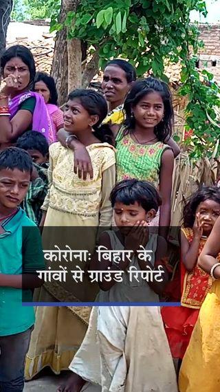 बिहार में कोरोना के कारण हार्डकोर नक्सली बना ऑटो ड्राइवर, झारखंड में हेल्थ टीम को देखते ही लोग डंडा लेकर सड़कों पर उतर आते हैं - देश - Dainik Bhaskar