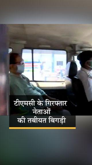 तृणमूल विधायक मदन मित्रा, पूर्व मंत्री शोवन चटर्जी और सुब्रत मुखर्जी हॉस्पिटल में भर्ती; बीते दिन इन्हें CBI ने गिरफ्तार किया था - देश - Dainik Bhaskar