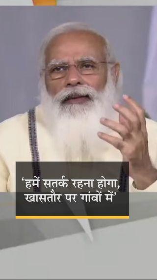 फील्ड अफसरों से मोदी बोले- आप इस लड़ाई के कमांडर, आप ही योजनाओं को साकार करते हो, कोई प्रयास न छोड़ें - देश - Dainik Bhaskar