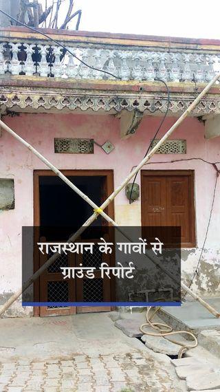 भोपे कोरोना को भूत बताते हैं; बीमार होने पर लोग अस्पतालों को मौत का घर मानते हैं और कहते हैं- देवरे पामणे हो गए - देश - Dainik Bhaskar