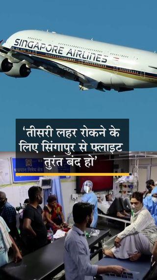 केजरीवाल ने केंद्र से कहा- सिंगापुर में आया कोरोना का नया रूप बच्चों के लिए खतरनाक, वहां की हवाई सेवाएं तुरंत रोकी जाएं - देश - Dainik Bhaskar
